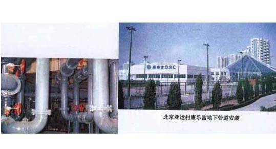 北京亚运村康乐宫地下管道安装工程